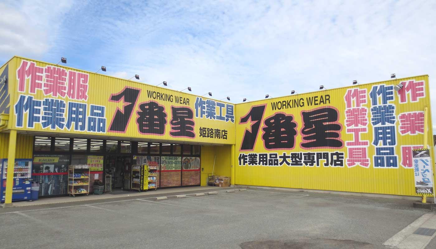 1番星 姫路南店