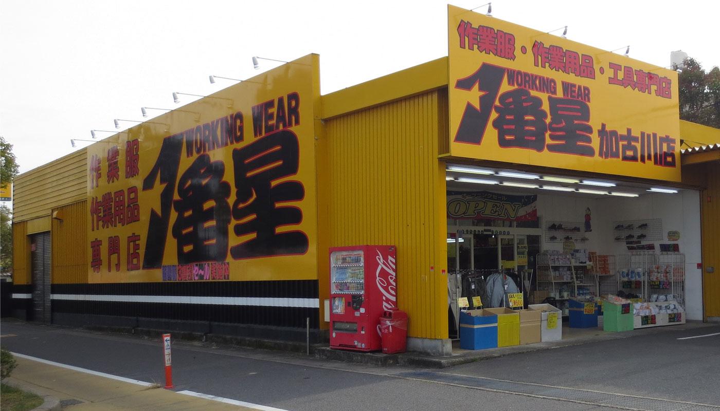 1番星 加古川店