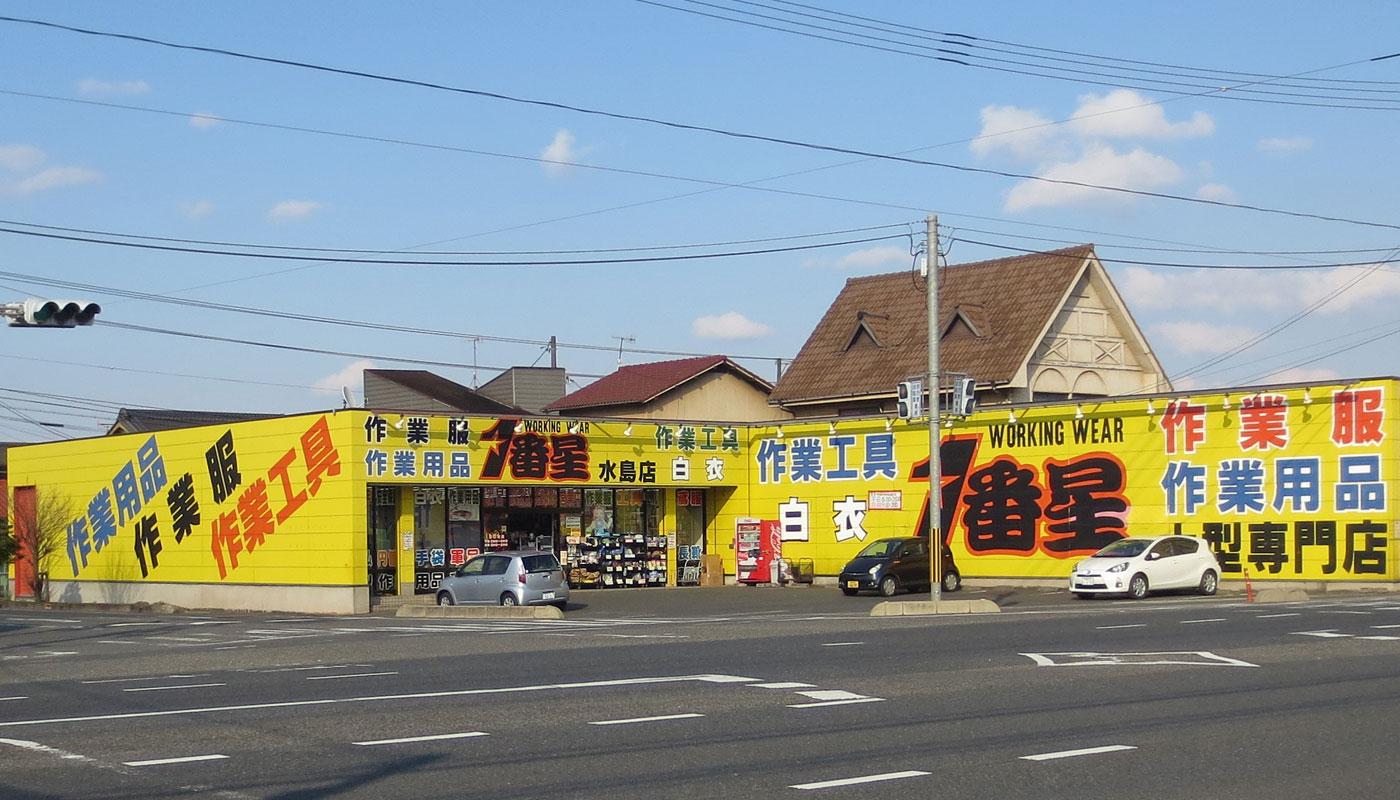 1番星 水島店