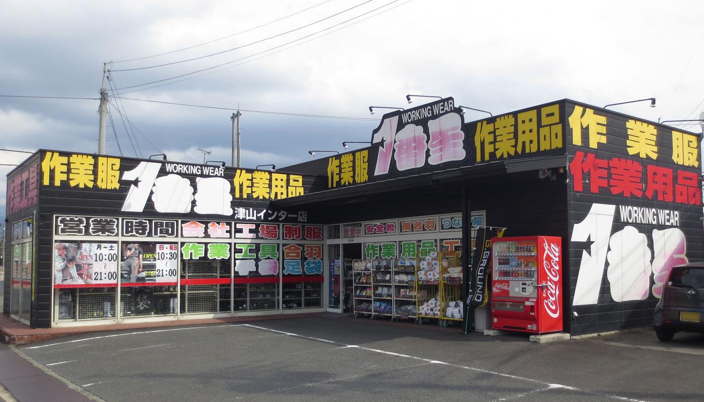1番星 津山インター店